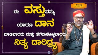 Dina Bhavishya   ದಿನ ಭವಿಷ್ಯ   26 January 2021 Daily Horoscope   Ravi Shanker Guruji   Namma Kannada