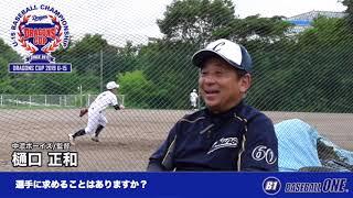 中濃ボーイズ 樋口 正和 監督インタビュー