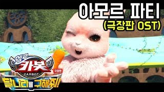"""★극장판 헬로카봇 : 달나라를 구해줘 OST """"아모르 …"""