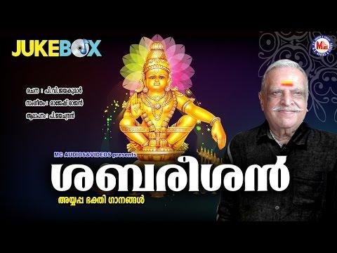 ശബരീശൻ | SABAREESAN | Ayyappa Devotional Songs Malayalam | P. JAYACHANDRAN