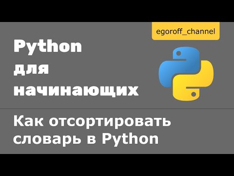 Как отсортировать словарь python
