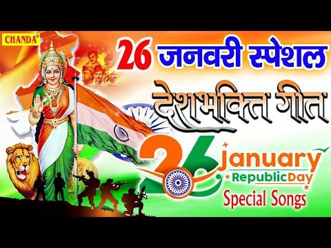 26-जनवरी-स्पेशल-:-देशभक्ति-गीत-|-26-january-special-deshbhakti-song-2021-|republic-day-special-songs