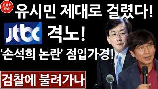유시민, 손석희 거론했다가   JTBC 법적 대응 시사! (진성호의 융단폭격)
