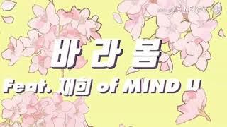 OuiOui - (Feat. 재희 of 마인드유) Barabom Lyrics