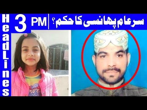 Big Decision took Against Zainab's Murderer - Headlines 3PM - 23 January 2018 | Dunya News