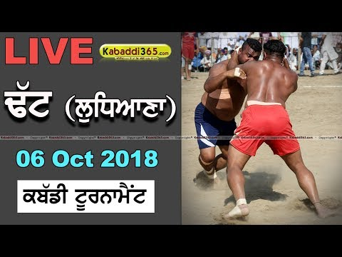 🔴[Live] Dhatt (Ludhiana) Kabaddi Tournament 07 Oct 2018