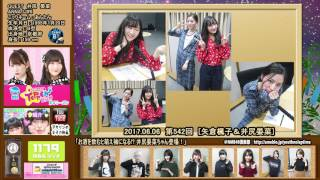 あんたん NMB48のTEPPENラジオ 第4シーズン 矢倉楓子 吉田朱里 ふぅちゃ...