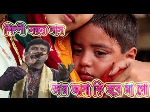 আর-আসা-কি-হবে-মা-গো-aar-asa-ki-hobe-mago-ei-sonar-banglay-nayan-das-baul-sur-bangoli-fock-song