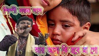 আর আসা কি হবে মা গো aar asa ki hobe mago ei sonar banglay nayan das baul sur bangoli fock song
