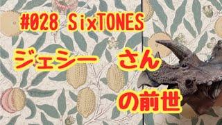 男性人気グループ SixTONES (ストーンズ)のジェシーさん の前世を紐解きます。