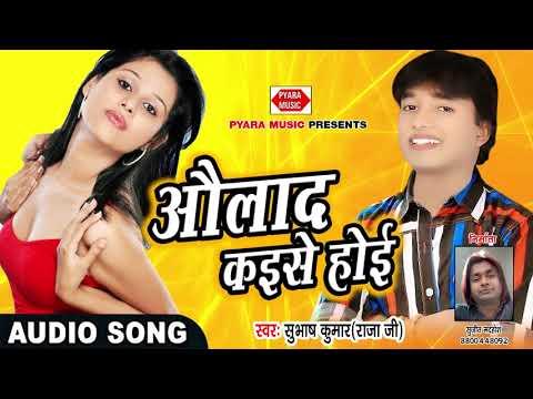 Subhash Raja-New Top Song-Olad Kaise Hoi-औलाद कइसे होई -Bhojpuri हॉट गाना  2018