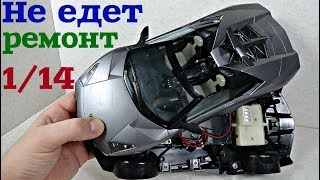видео: Ремонт машинки на радиоуправлении. Машинка Ламборгини 1/14 не едет