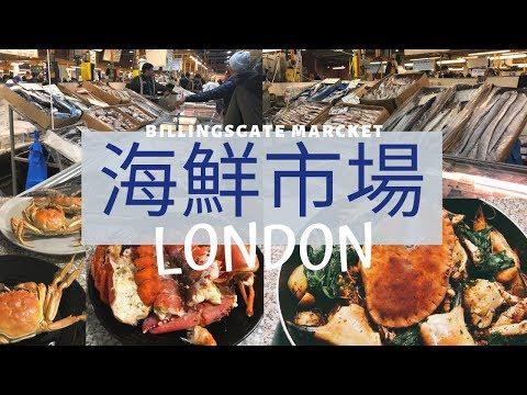 英國留學 UK Vlog⎜龍蝦必買‼️東南倫敦有名的 海鮮市場 Billingsgate Market🦞