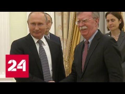 Встреча Владимира Путина с советником президента США Джоном Болтоном - Россия 24
