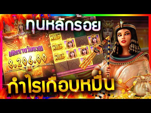 🏆 #LuckyNiki 🏆 : Secrets of Cleopatra อะไรก็เกิดขึ้นได้ในค่ายนี้ PG