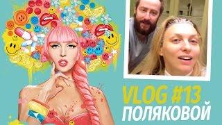 Влоги Поляковой. Оля раскрыла секрет, какие женщины нравятся мужчинам. Vlog 13