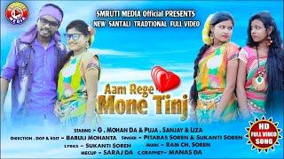 Aam Rege Mone Ting  New Santali Video 2020-2021  Babuli da  G.mohan...