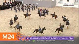 Смотреть видео Началась церемония развода пеших и конных караулов Президентского полка - Москва 24 онлайн