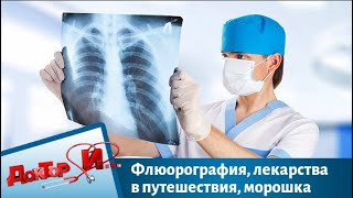 Флюорография, лекарства в путешествия, морошка | Доктор И