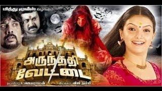 Arundhati Vettai Tamil Movie - [Part 2]