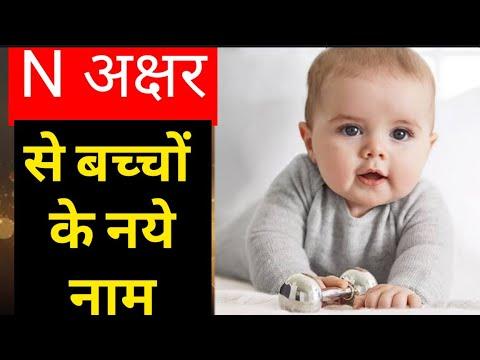 N अक्षर से बच्चों के नाम   INDIAN Baby Name 2019    New Baby Name   N Letter Baby Names Mp3