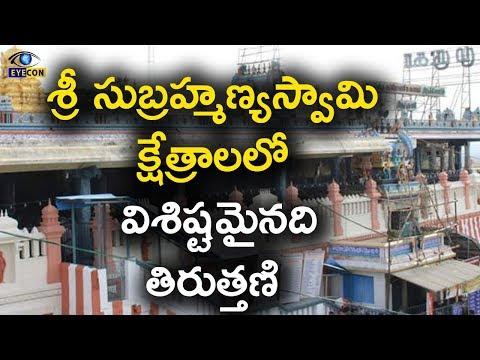 సుబ్రహ్మణ్య క్షేత్రాలలో విశిష్టమైనది తిరుత్తణి | Sri Subrahmanyeswara Tiruttani | Eyecon Facts from YouTube · Duration:  4 minutes 34 seconds