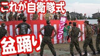 自衛隊が盆踊りをするとこうなる!伊丹・川西駐屯地合同納涼夏祭り