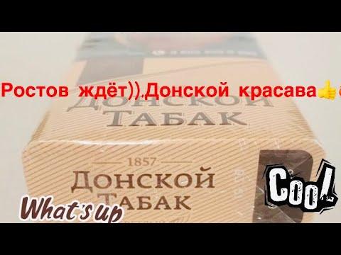 ✅🔥Обзор сигарет,Донской табак Светлый🤟