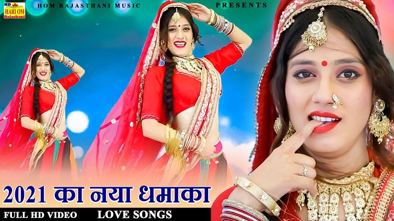 2021 शादी स्पेसल सांग विवाह गीत   Raju Rawal   Marwadi New Song 2021   Latest Rajasthani Song 2021