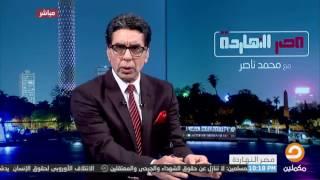 محمد ناصر : يا خوفى يا بدران ييجى علينا يوم فى مصر نقول للتوانسة .. اعطنى هذا الدواء !