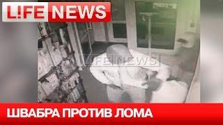 Охранник магазина прогнал вооруженных грабителей шваброй