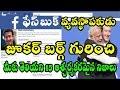 15 Interesting facts about Facebook - Mark Elliot Zuckerberg in Telugu
