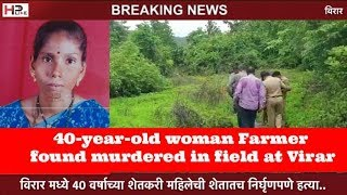 40-year-old-lady-farmer-found-murdered-in-field-at-virar-hp-live-news