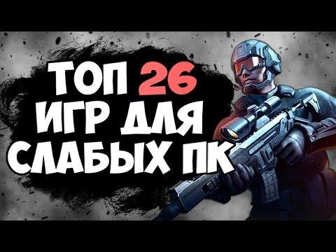 ТОП 26 ИГР