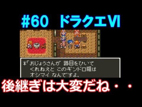 6 ガンディー ノ ドラクエ