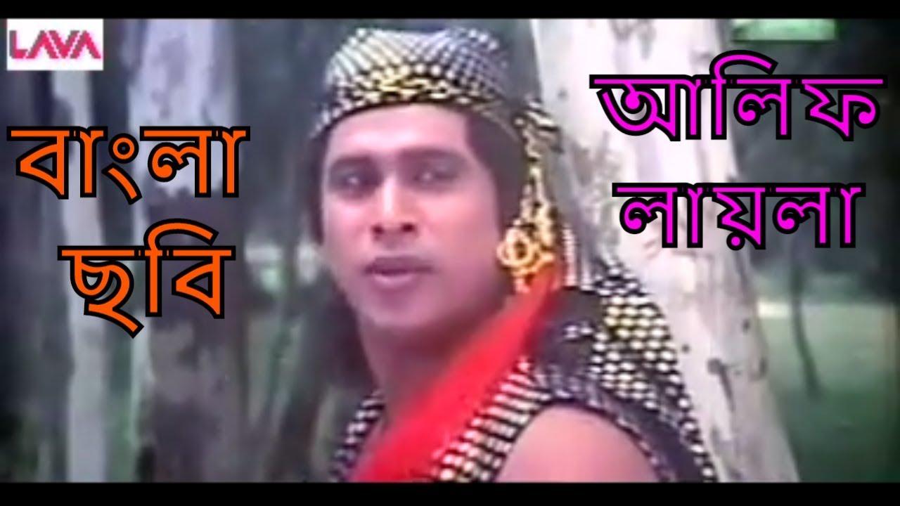 Alif Laila (আলিফ লায়লা) Old Bangla Full Movie। Dildar। Notun। Danny Sidak।