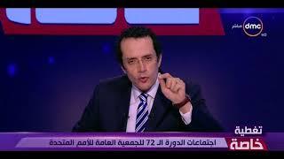 تغطية خاصة - محمد عبد الرحمن : نجم الشباك الحقيقي هو الرئيس السيسي لتحويل إنتباه العالم لقضية فلسطين