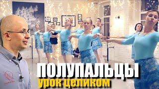 Балетный урок, с работой над правильной постановкой полупальцев на полу в различных движениях и пол.