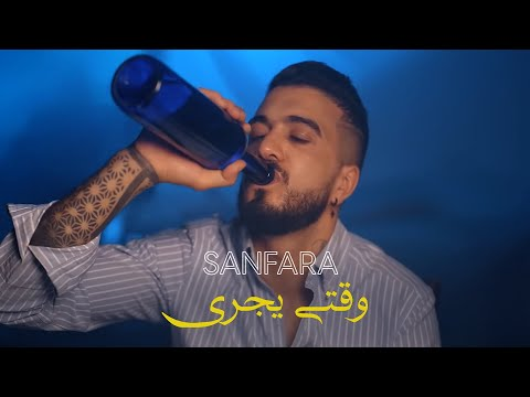 Sanfara - Wakti Yejri (Clip Officiel)