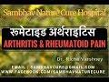 How to cure Arthritis & Rheumatoid Pain Treatment in Hindi - Acupressure home remedies video