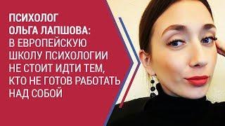 Обучение психологии. Отзыв Ольги Лапшовой о Европейской Школе Психологии