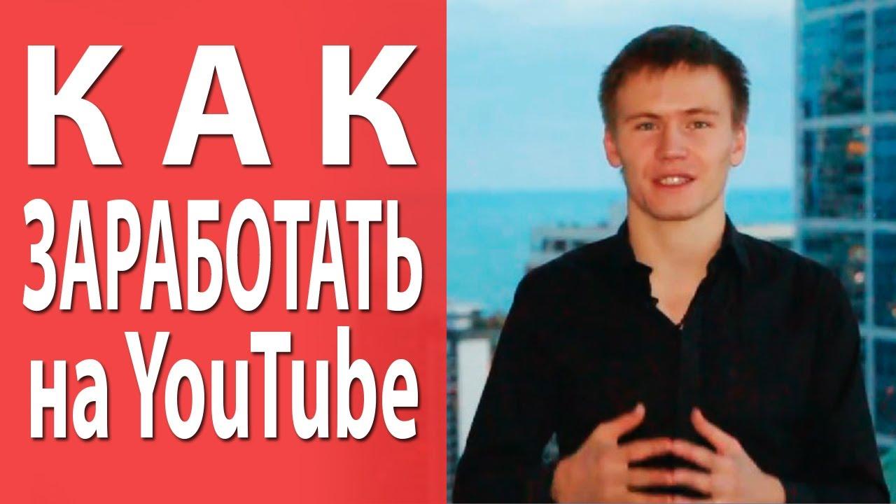 Все youtube секреты взрывной раскрутки