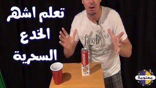 الكشف عن أسرار أعظم خمس خدع سحرية في العالم !!!