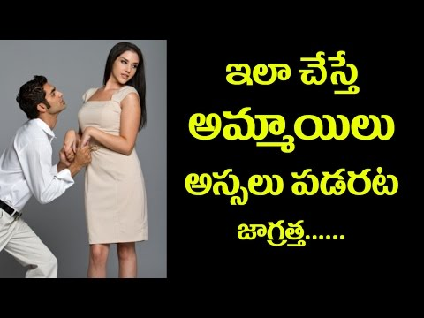How to impress a girl | How to attract a girl | in Telugu