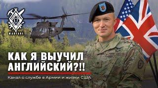 Как Я учил АНГЛИЙСКИЙ | US Army | ОШИБКИ изучения ENGLISH |  NATO | мотивация | Руденко Армия США