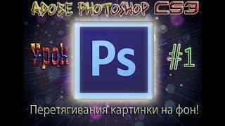Adobe Photoshop CS3/ Урок №1(ПЕРЕТЯГИВАНИЕ КАРТИНКИ НА ФОН./Mr.Lucron