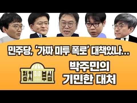 [정치부심] #8-2 민주당, '가짜 미투 폭로' 대책있나...박주민의 기민한 대처