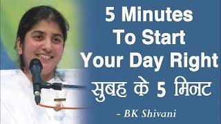 5 دقائق لبدء يومك: BK شيفانى (Hindi)