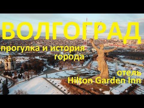 Волгоград. Прогулка и история города. Отель Hilton Garden Inn