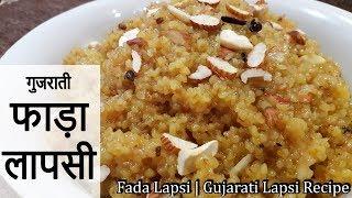 Gujarati Lapsi Recipe  Fada LapseeLapsi Recipe ગજરત લપસ  लपस   Dalia Recipe
